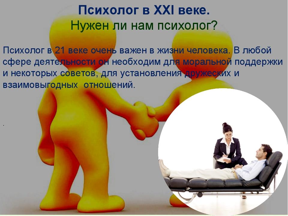 психолог_значимость