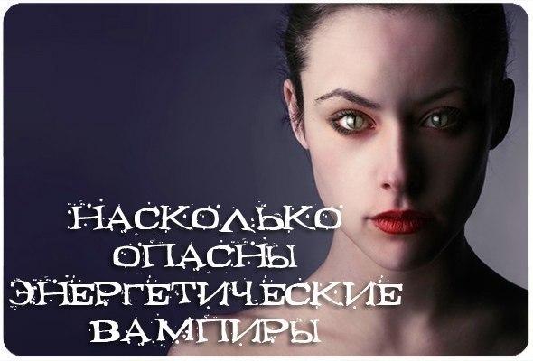 Насколько опасны энергетические вампиры